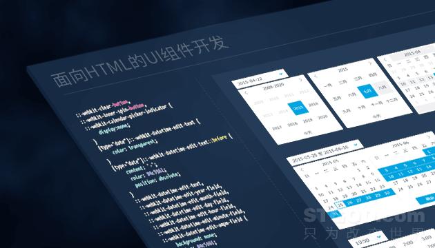 面向设计的半封装web组件开发