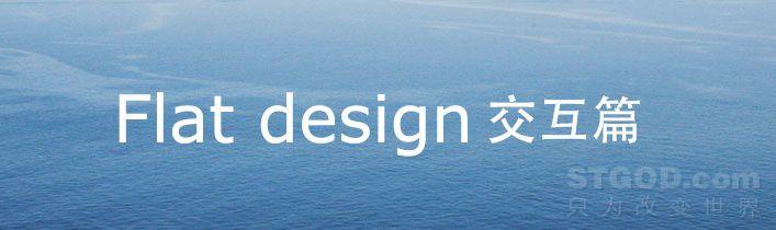 做好扁平化设计-交互篇