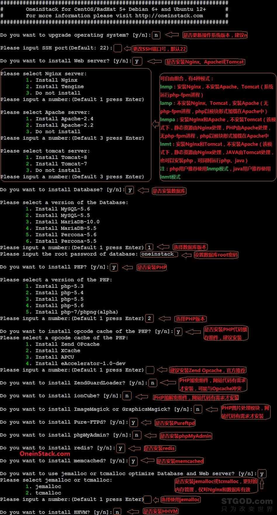 OneinStack 是一款PHP/JAVA环境一键配置工具