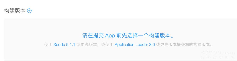 App Store 上架流程记录