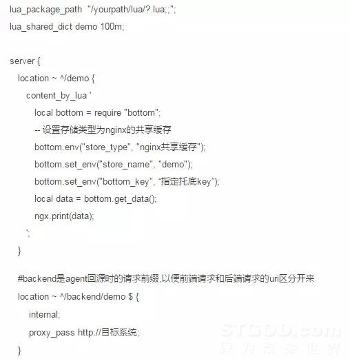 京东老司机:巧用Nginx+Lua解决数据托底大痛点