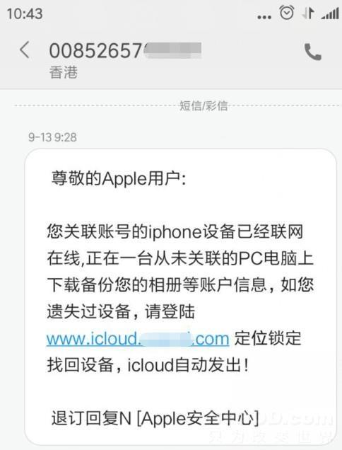 黑客是如何用技术手段逼小偷把iPhone还回来的
