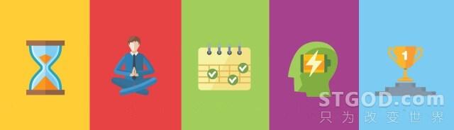 让工作更高效的五个小习惯