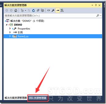 Visual Studio团队资源管理器 Git 源码管理工具简单入门