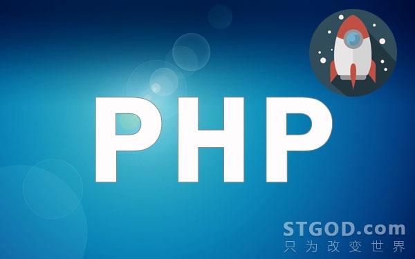 提升PHP程序运行速度的几个优化方案