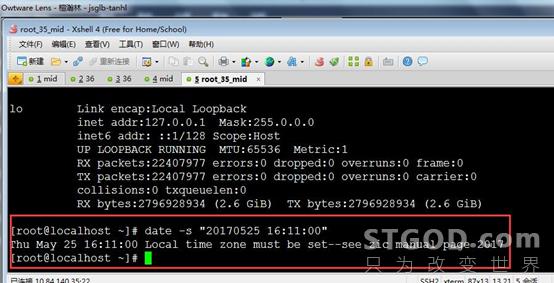 """一次LINUX操作系统时间不对而引发的""""惨案"""""""