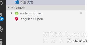 Angular UI框架  Ng-alain @delon的脚手架的生成开发模板