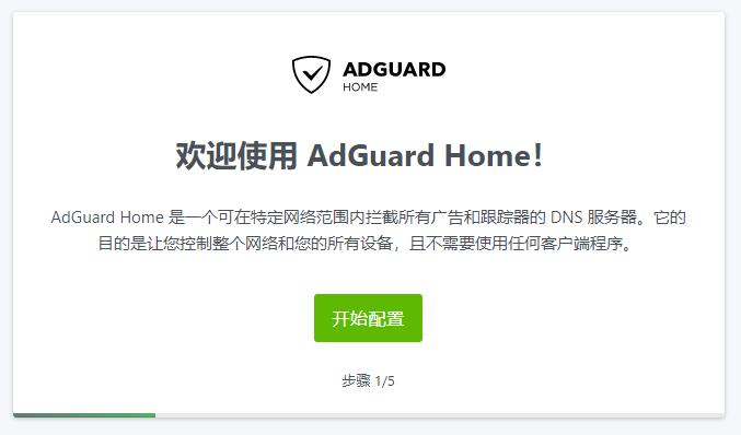 使用 AdGuard Home 自建 DNS 防污染、去广告 #1 – 安装部署教程(Docker)