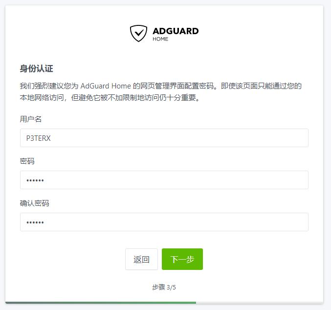 使用 AdGuard Home 自建 DNS 防污染、去广告 #1 - 安装部署教程(Docker)